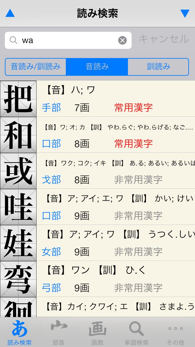 漢字J Lite | 6321漢字 筆順 読みのおすすめ画像1