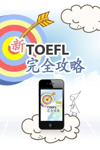 新TOEFL完全攻略-IVY英語 FREEのおすすめ画像1