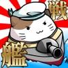 出撃!ネコ戦艦アイコン