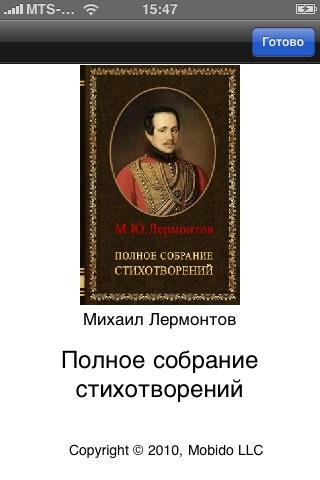 Михаил Лермонтов. Полное собрание стихотворений screenshot-4