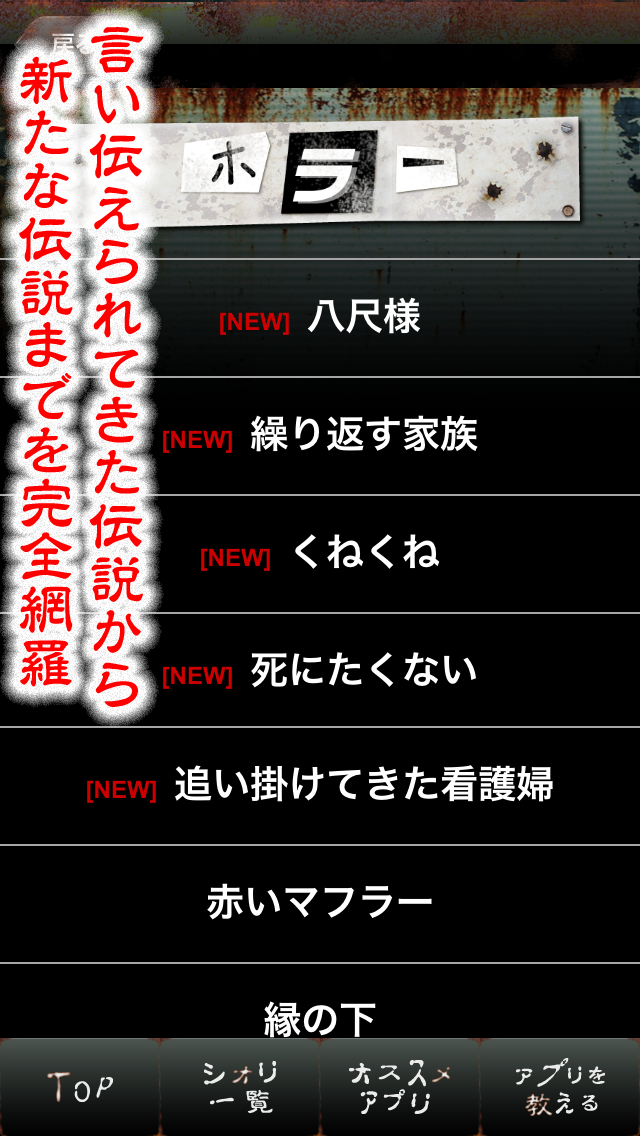 600話無料!!都市伝説ファイル ScreenShot1