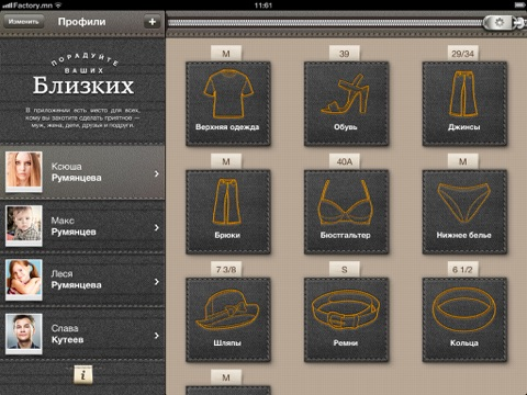 Sizer XL — Clothing Size Converter Screenshot