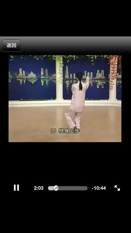 太极拳赏学-简化太极拳24式,Simplified Tai Chi,A Kind of Traditional Chinese Shadowboxing screenshot-4