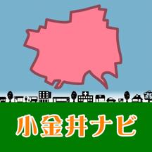 小金井ナビ