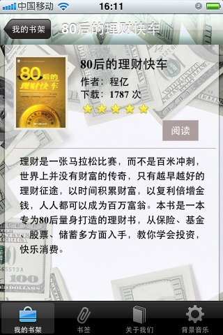快速致富秘籍(14本合集) screenshot-3