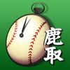 鹿取ウオッチ-app dev & pub