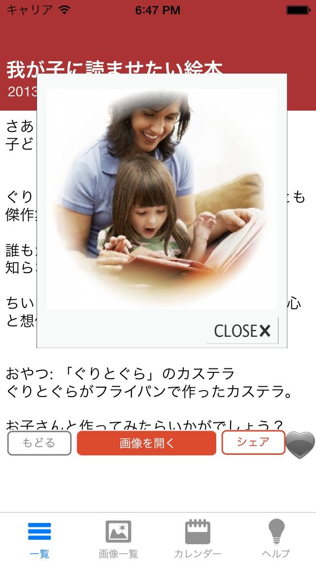 1分で読める!~イクメン向上委員会~のおすすめ画像2