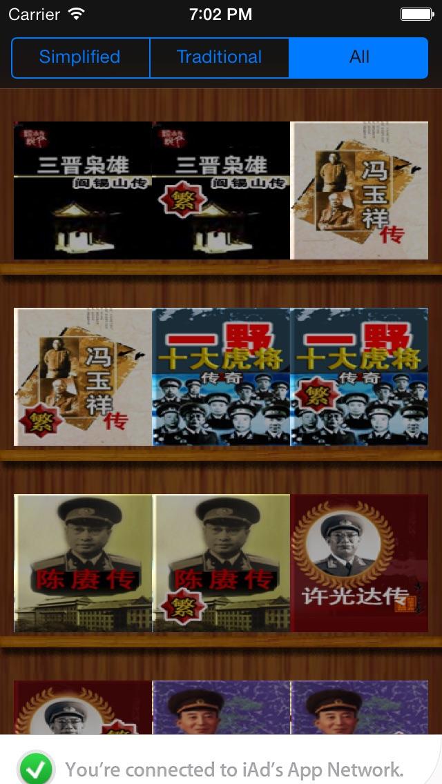 黃浦 軍校 將軍大 合集 11本屏幕截圖2