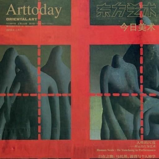 东方艺术-今日美术2012.8
