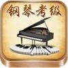 钢琴考级曲集-名家名师视音讲解示范(包含全国视频版和上音音频版)