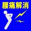 腰痛解消法 iPhone