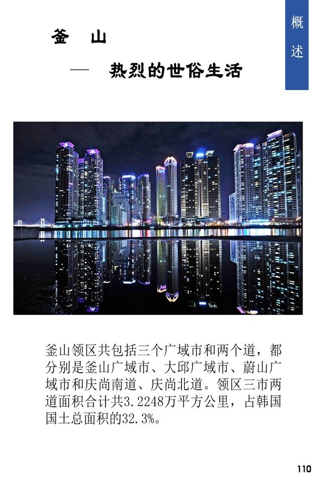 韩国旅游最全指南-不可不去的地方-美丽济州岛 Screenshot
