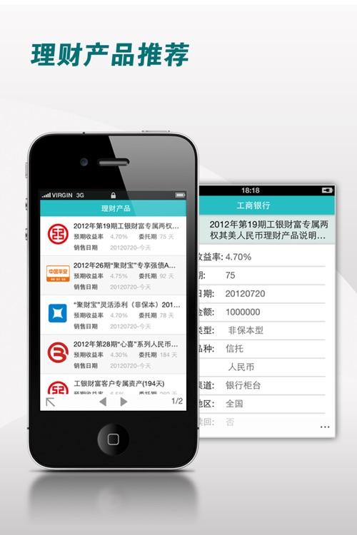 手机银行 screenshot-4