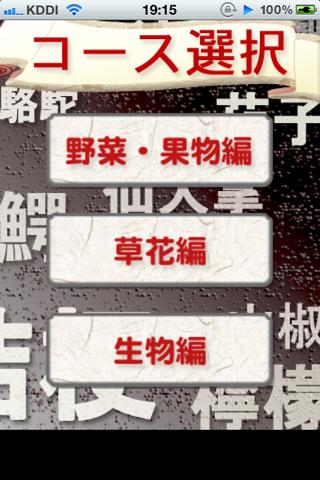 難漢字読み検定のおすすめ画像2