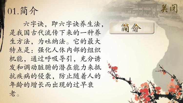六字诀赏学-武术名家讲解示范 screenshot-3