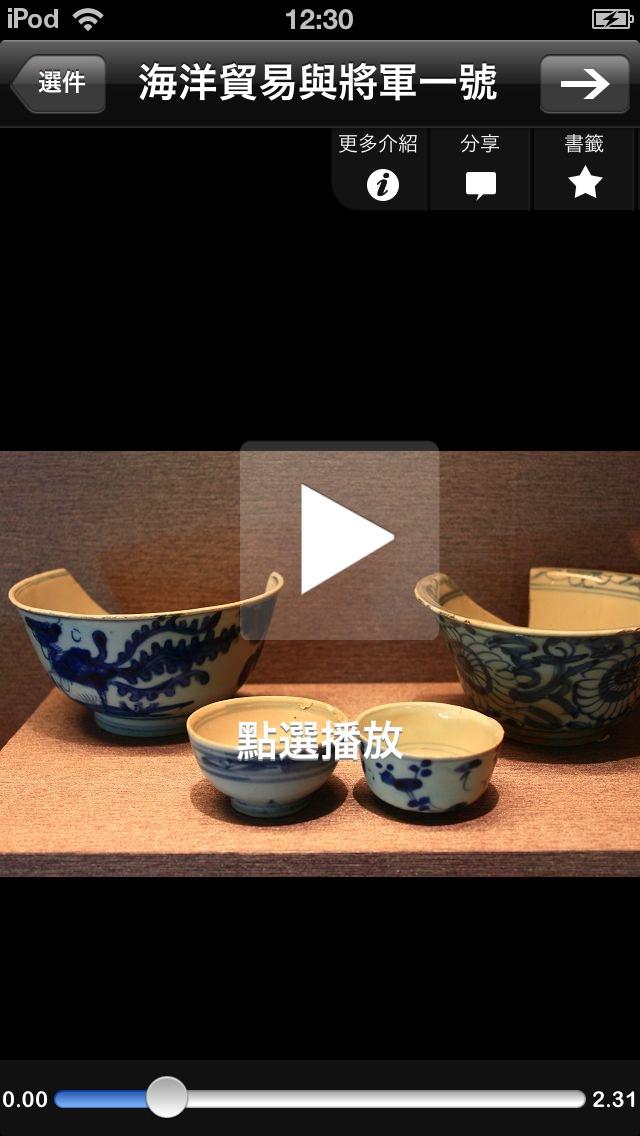 澎湖生活博物館常設展語音導覽屏幕截圖5