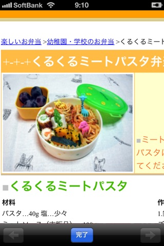 お弁当レシピ ScreenShot2