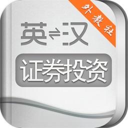 外教社证券投资理财英语词典 海词出品