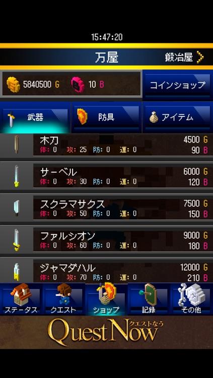 クエストなう screenshot-3