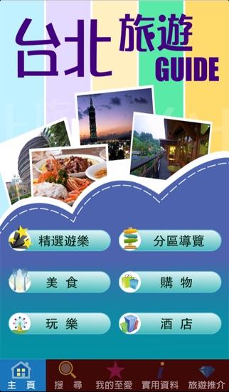 台北旅遊Guide屏幕截圖1