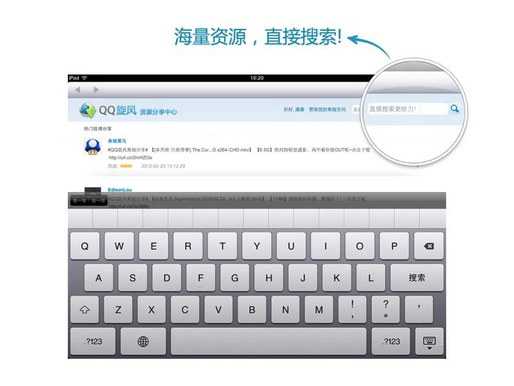 QQ影音HD screenshot-4