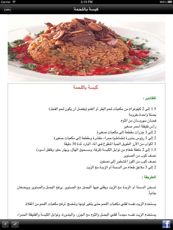 المطبخ العربي للايباد screenshot-4
