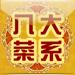 101.中国八大菜系-名厨视频示范791道名菜