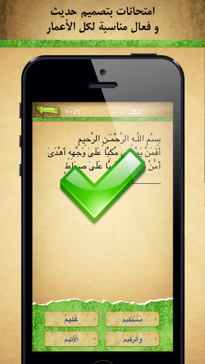 احفظ القرآن الكريم screenshot-3