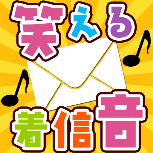笑えるメール着信音 ~着ネタ・芸人・ボケ・お笑いコンテンツが満載!