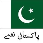 Pakistani Milli Naghmas icon
