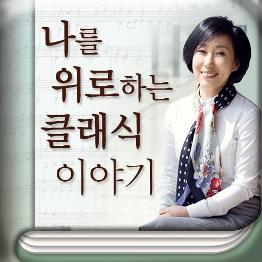 에세이 - 나를 위로하는 클래식 이야기(BGM제공)