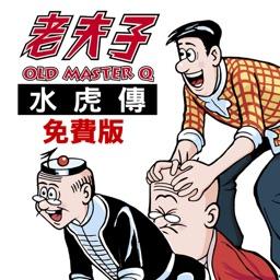 老夫子水虎傳(免費版)(for iPhone)