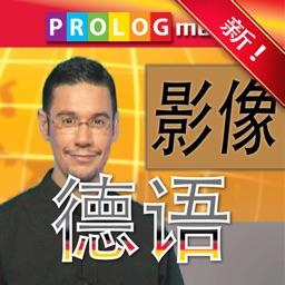 德语……人人都会说!(GERMAN for Chinese speakers) (56002vim)