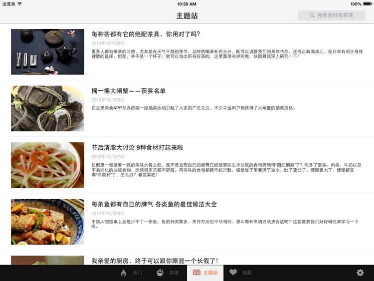 豆果美食HD screenshot-4