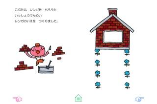 無料版「さんびきのこぶた」中川ひろたかの名作おはなし絵本3スクリーンショット3