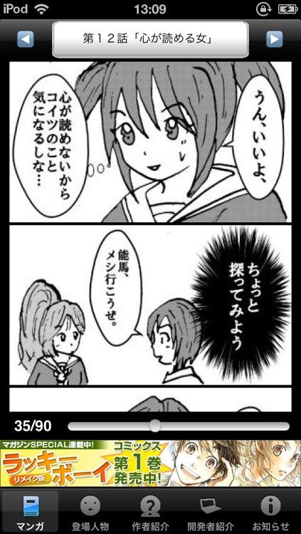 ラッキーボーイ2(無料漫画)