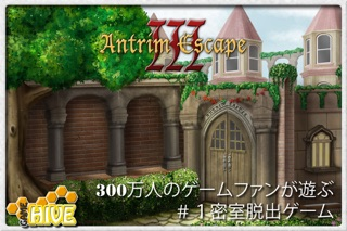 Antrimの密室 3 (Antrim Escape 3 日本語)紹介画像1