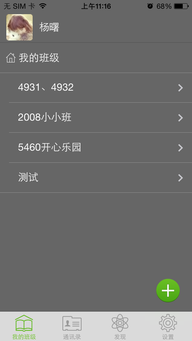 Download 中国同学录 for Android