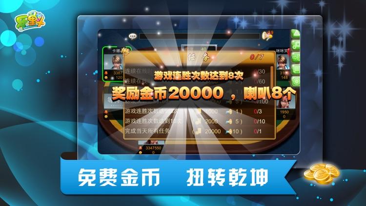 梭哈 screenshot-3