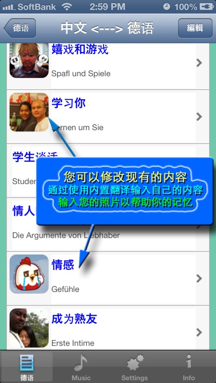 德语 - Chinese to German Translator and Phrasebook screenshot-1