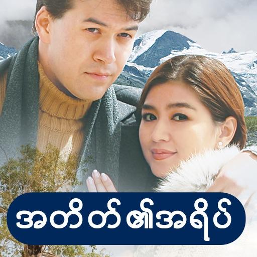 Myanmar ShadowOfThePast