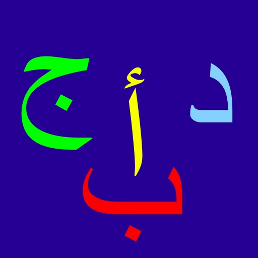 Arabic Alphabet For kids iOS App