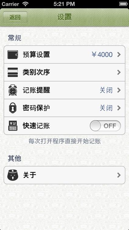 莴苣账本 screenshot-4