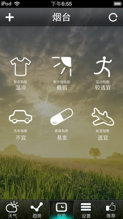 梦工厂天气 screenshot-3