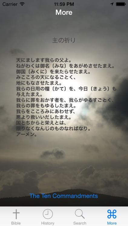 Glory 聖書 - 韓国語 screenshot-4