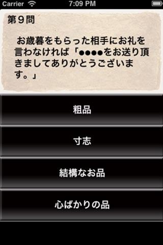 敬語力検定のおすすめ画像5