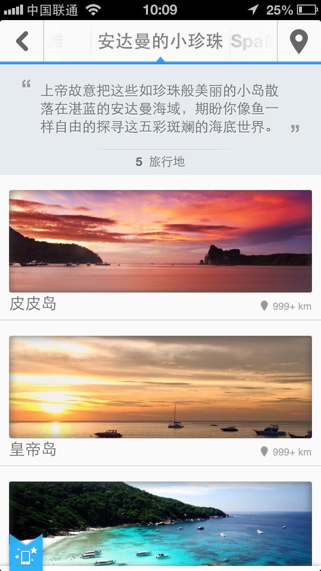 普吉島途客指南 - 當地人帶妳玩轉普吉島屏幕截圖2
