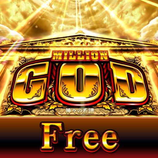 ミリオンゴッド~神々の系譜~ FREE-無料パチスロアプリ, 人気パチスロアプリ, ユニバーサルエンタテインメント, パチスロ-512x512bb