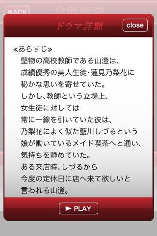 官能朗読のスクリーンショット3