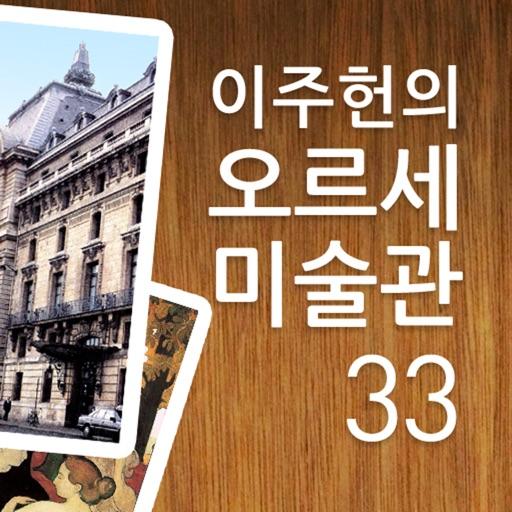 이주헌의 오르세미술관 33